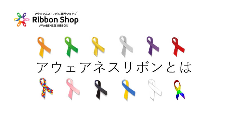 awarenessribbon概要