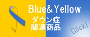 青&黄色,Blue&Yellow,ダウン症,アウェアネスリボン,Awareness Ribbon