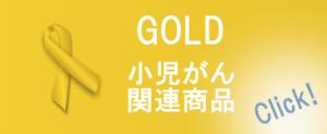 ゴールド,Gold,小児がん,アウェアネスリボン,Awareness Ribbon