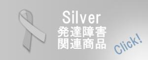銀,Silver,発達障害,アウェアネスリボン,Awareness Ribbon