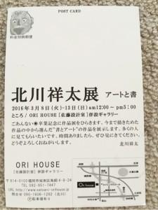 北川祥太,イベント,個展,ダウン症,絵