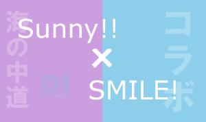 sunny,SMILE,コラボ,イベント,海の中道