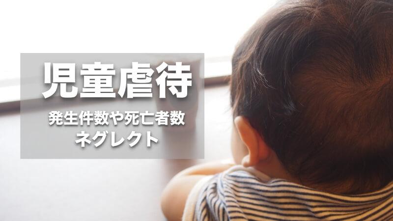児童虐待,件数,死亡数,ネグレクト,暴力,オレンジ,orange,awareness,虐待,親