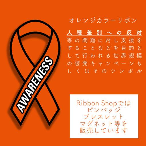 オレンジリボン 児童虐待 人種差別